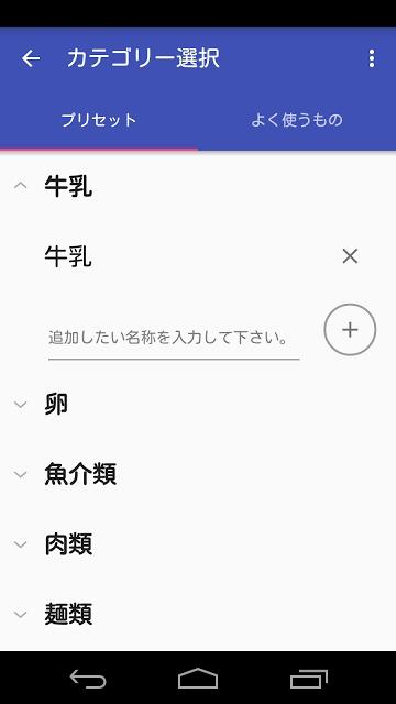 食ベドキ+  食材の賞味期限・消費期限管理アプリのスクリーンショット_2