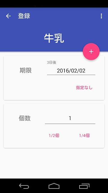 食ベドキ+  食材の賞味期限・消費期限管理アプリのスクリーンショット_3