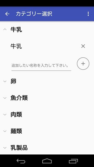 食ベドキ  食材の賞味期限・消費期限管理アプリのスクリーンショット_2