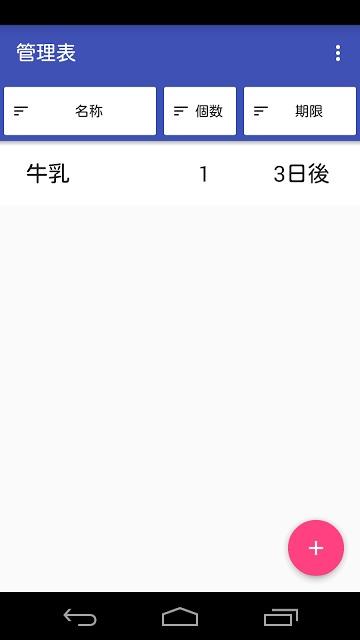 食ベドキ  食材の賞味期限・消費期限管理アプリのスクリーンショット_4