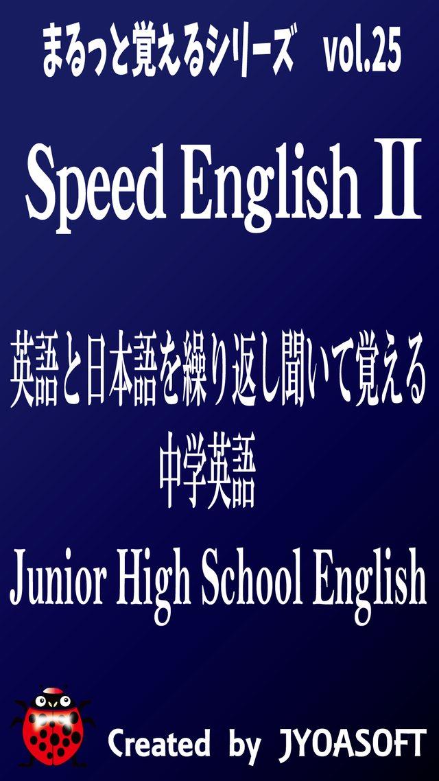 Speed English2 聞き流す 中学英語・英熟語のスクリーンショット_1