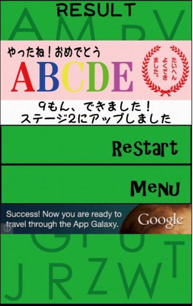 はじめる英語ABC まずはこれからやってみようのスクリーンショット_5