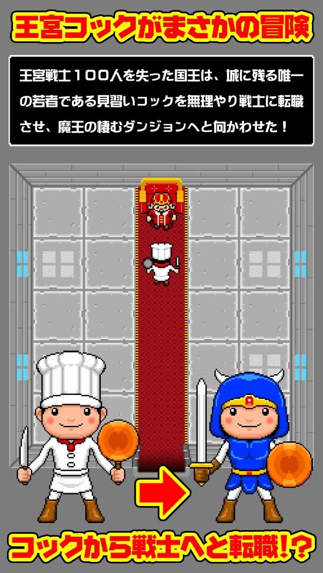 ダンジョンディナー 不思議な迷宮と不気味な料理のスクリーンショット_5