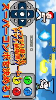 十字キーファイターのスクリーンショット_2
