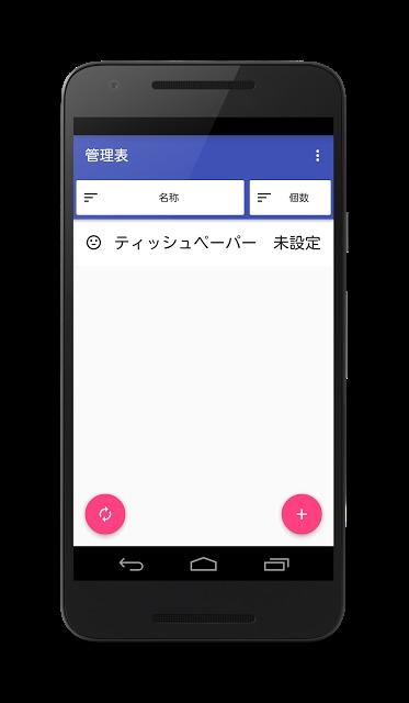 買いドキ  日用品、消耗品の在庫管理・買い物メモアプリのスクリーンショット_4
