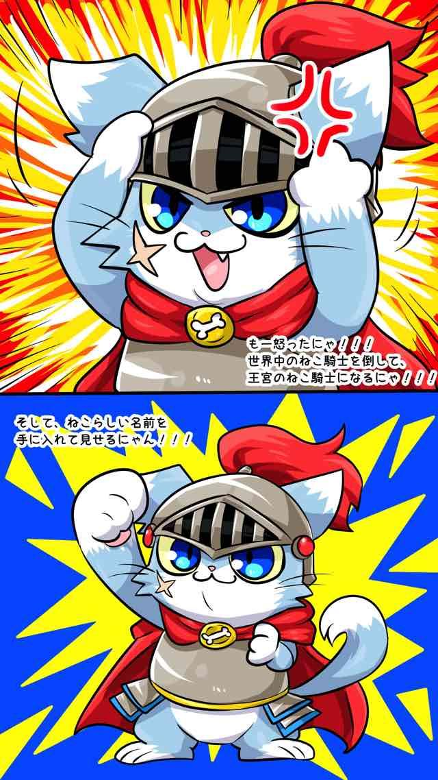 人気のねこゲーム ~ねこ騎士ポチ~  【基本無料】のスクリーンショット_3