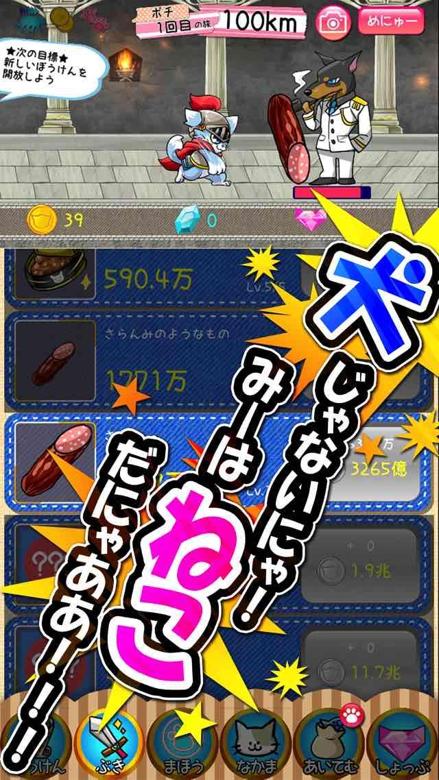 人気のねこゲーム ~ねこ騎士ポチ~  【基本無料】のスクリーンショット_4