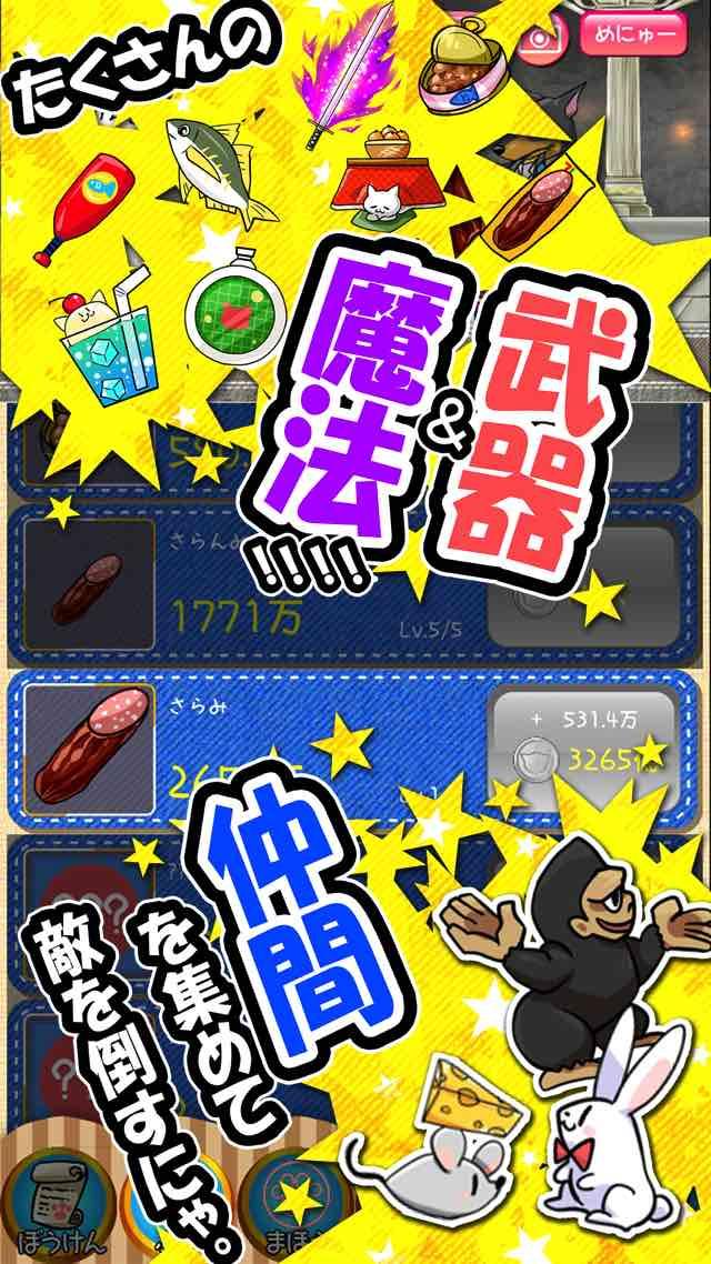 人気のねこゲーム ~ねこ騎士ポチ~  【基本無料】のスクリーンショット_5