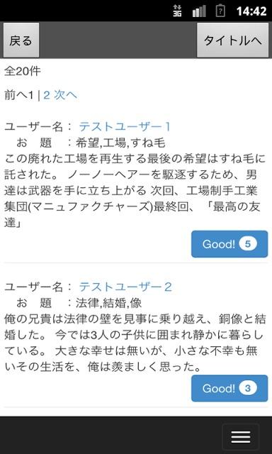 ライトレ-三題噺-のスクリーンショット_2