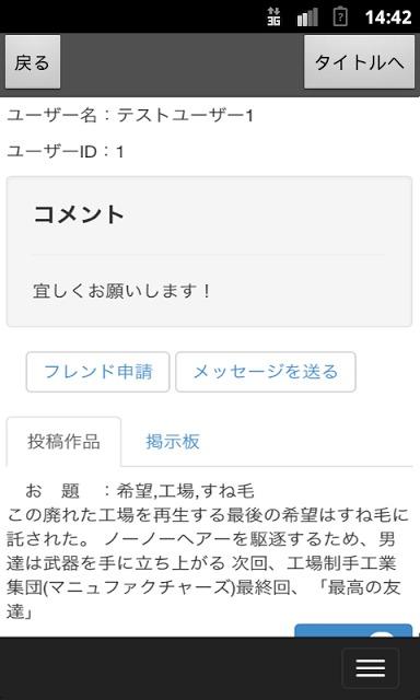 ライトレ-三題噺-のスクリーンショット_3