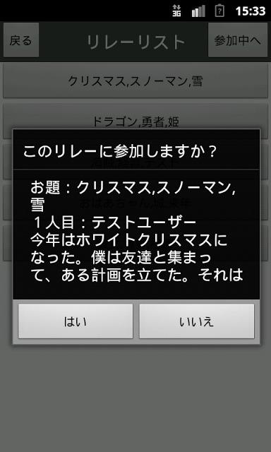 ライトレ-三題噺-のスクリーンショット_4