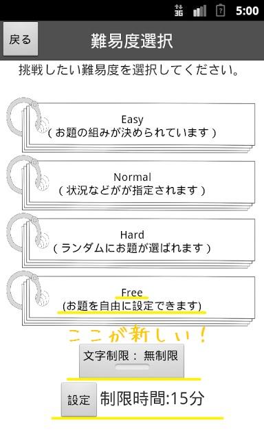 ライトレ-三題噺-のスクリーンショット_5
