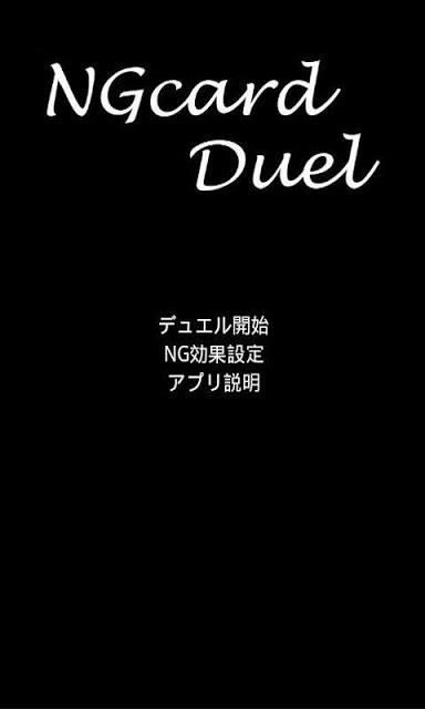 NGカードデュエルのスクリーンショット_1