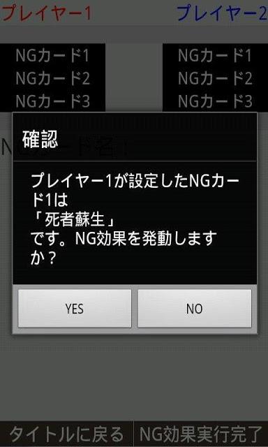 NGカードデュエルのスクリーンショット_4