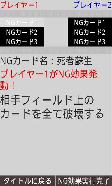 NGカードデュエルのスクリーンショット_5