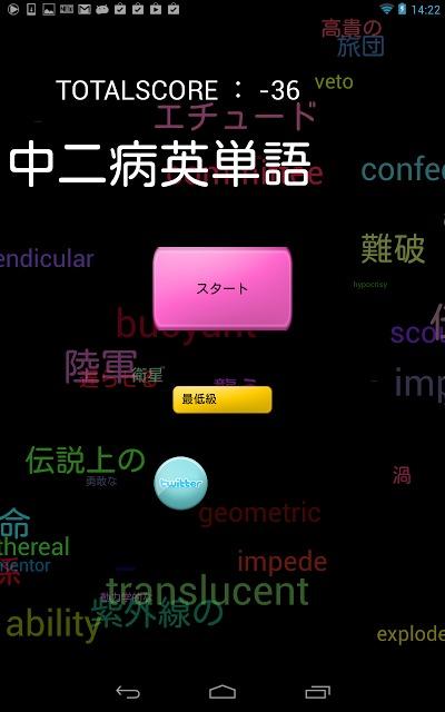 中二病英単語のスクリーンショット_1