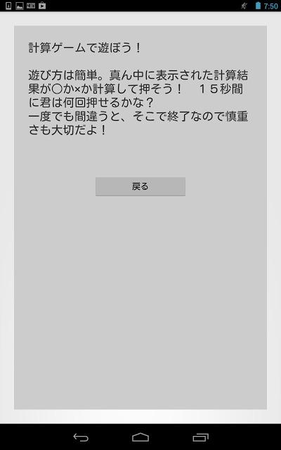 早押し計算クイズのスクリーンショット_2