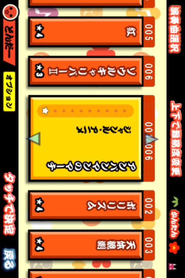 太鼓の達人 -人気曲ぱっく2-のスクリーンショット_2