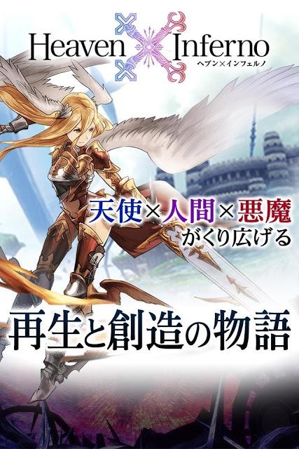 Heaven×Infernoのスクリーンショット_1
