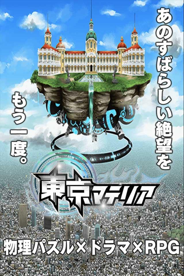 東京マテリアのスクリーンショット_1