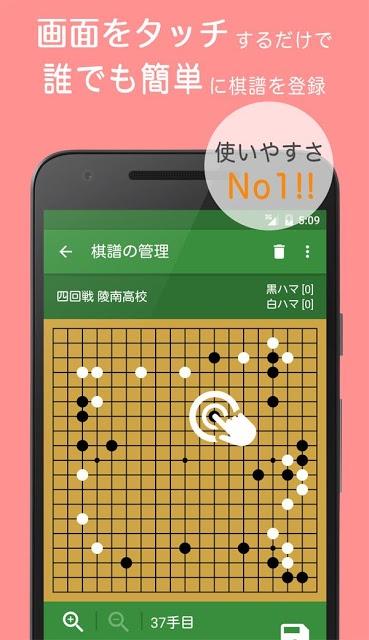 棋譜ノート シンプル・無料で使いやすい囲碁の棋譜記録アプリのスクリーンショット_1