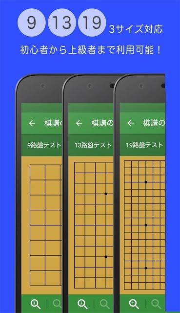 棋譜ノート シンプル・無料で使いやすい囲碁の棋譜記録アプリのスクリーンショット_2