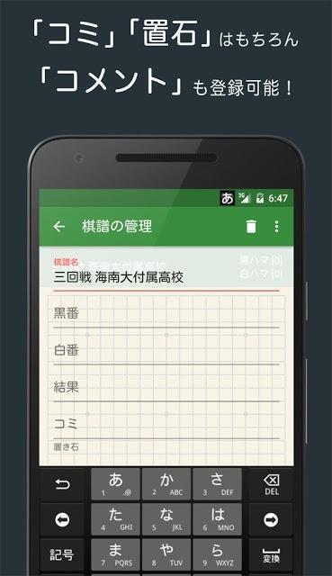 棋譜ノート シンプル・無料で使いやすい囲碁の棋譜記録アプリのスクリーンショット_3