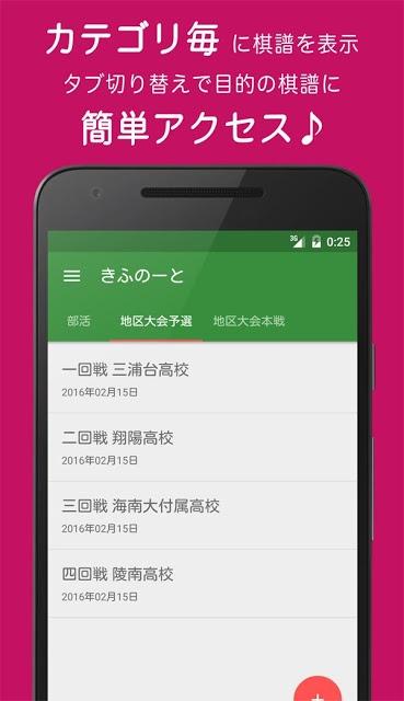 棋譜ノート シンプル・無料で使いやすい囲碁の棋譜記録アプリのスクリーンショット_4