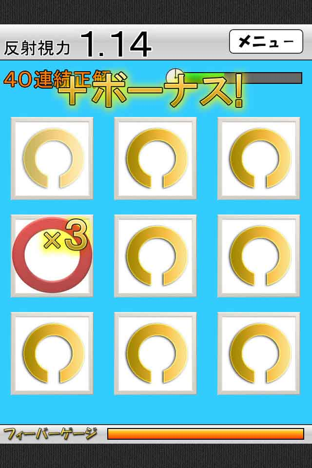 反射視力検査〜無料診断アプリ〜のスクリーンショット_3