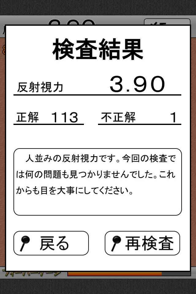 反射視力検査〜無料診断アプリ〜のスクリーンショット_4