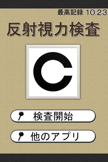 反射視力検査〜無料診断アプリ〜のスクリーンショット_1