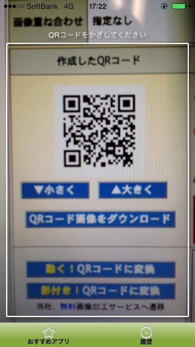 厳選アプリ+QRのスクリーンショット_2