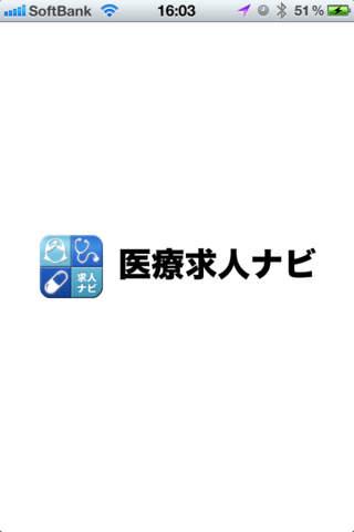 看護のお仕事ナビのスクリーンショット_1