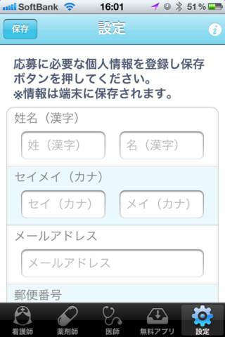 看護のお仕事ナビのスクリーンショット_3
