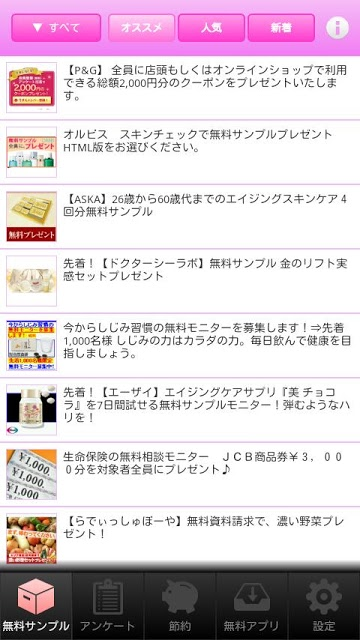 SAMPLE GET -無料サンプル紹介 サンプルゲット-のスクリーンショット_2