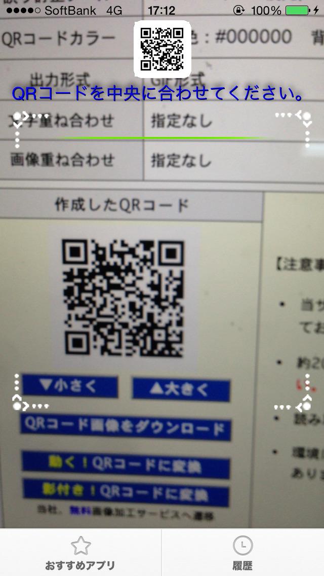 QRコードリーダーplusのスクリーンショット_1