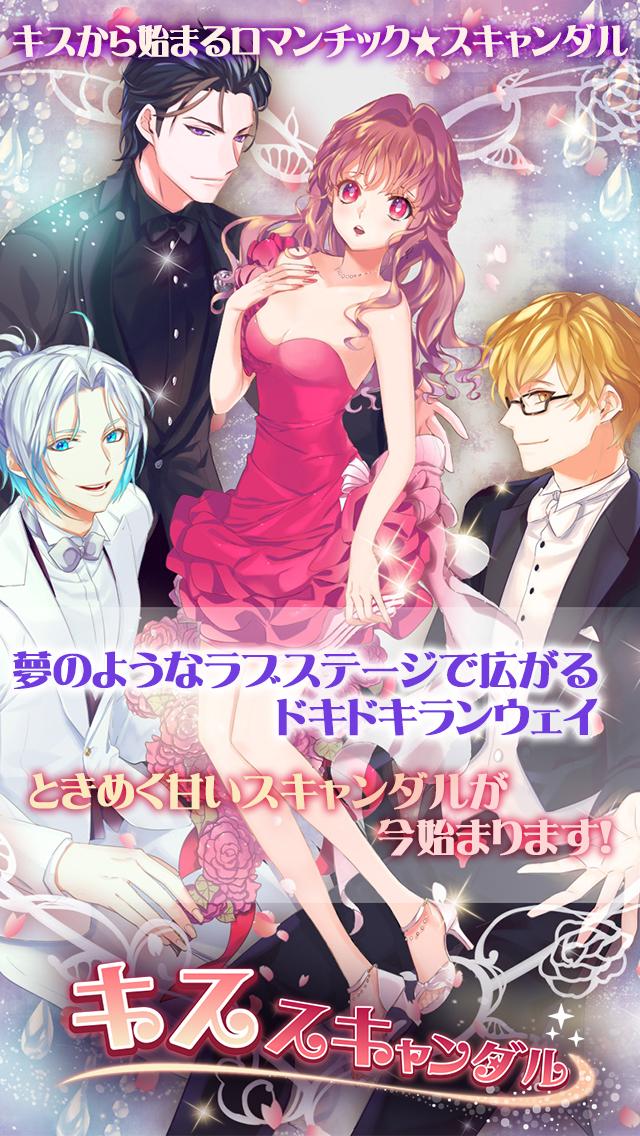 キススキャンダル 韓流恋愛シミュレーションゲームのスクリーンショット_1