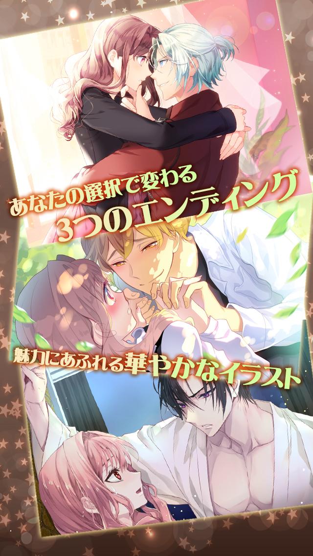 キススキャンダル 韓流恋愛シミュレーションゲームのスクリーンショット_2