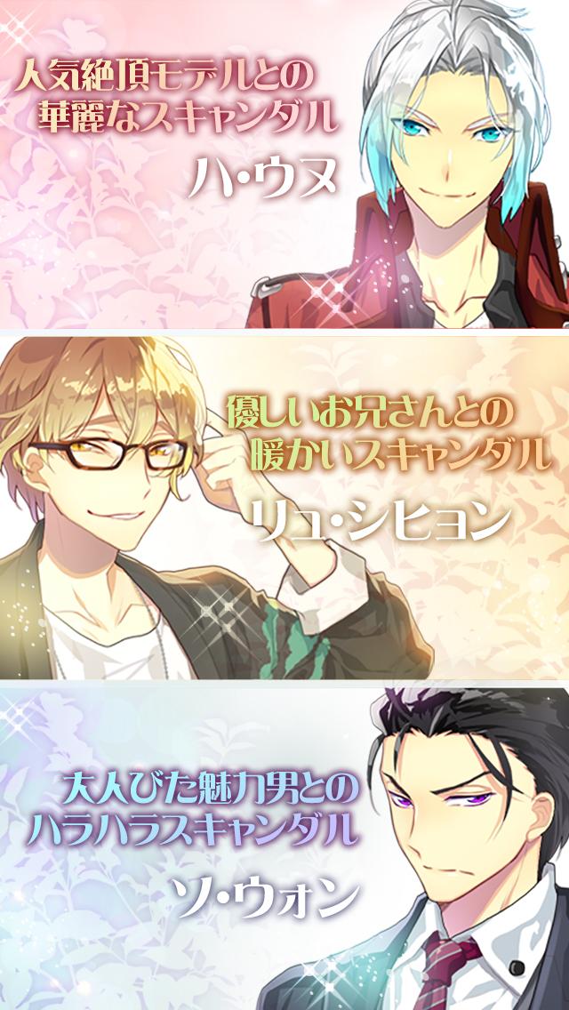 キススキャンダル 韓流恋愛シミュレーションゲームのスクリーンショット_3