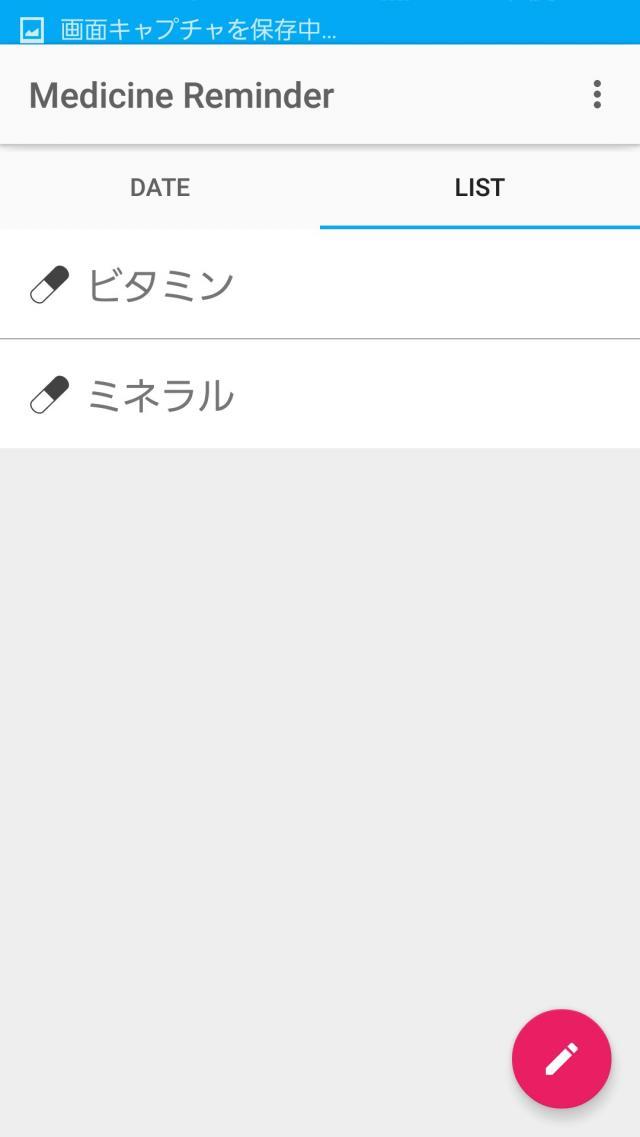 メディレコ 服薬管理アプリのスクリーンショット_2