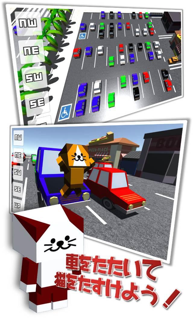 猫バンバン3Dのスクリーンショット_2