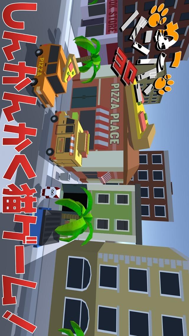 猫バンバン3Dのスクリーンショット_1