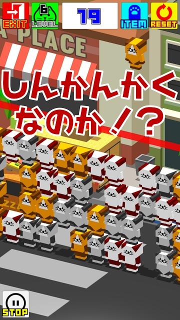 猫バンバン3Dのスクリーンショット_3