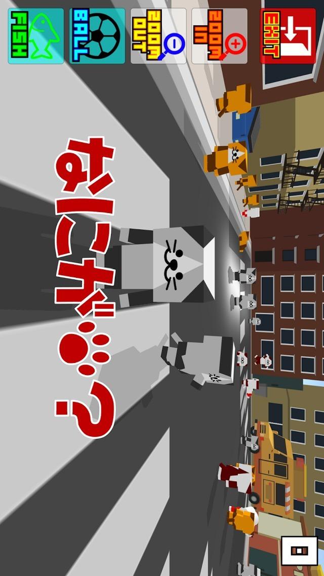 猫バンバン3Dのスクリーンショット_5