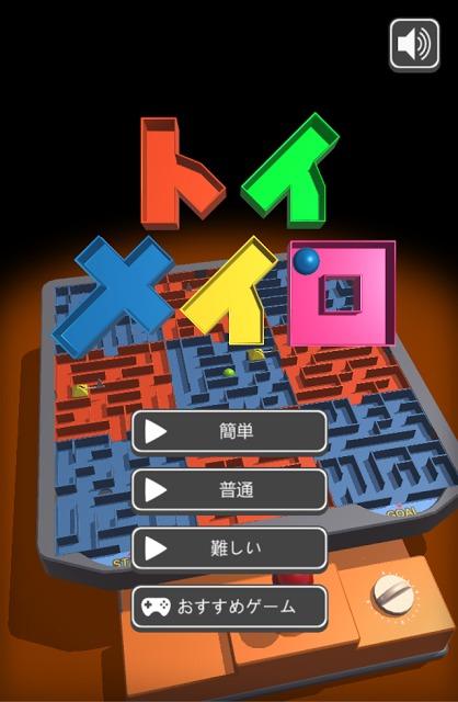 Toy迷路のスクリーンショット_1