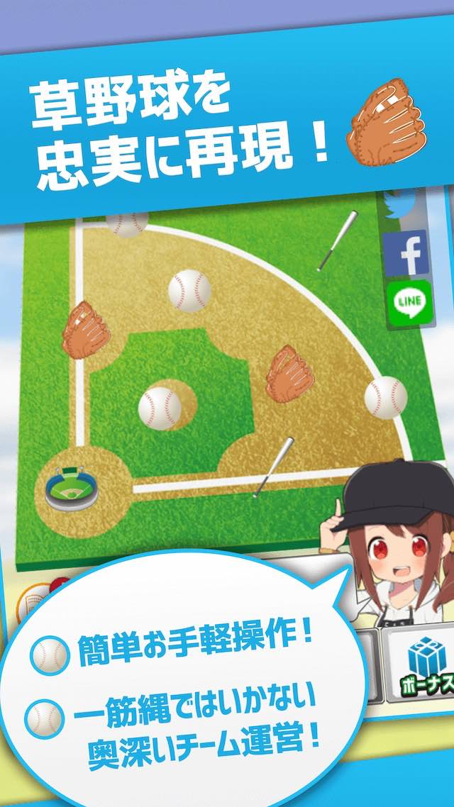 草野球チームを作ろう!レジェンドのスクリーンショット_1