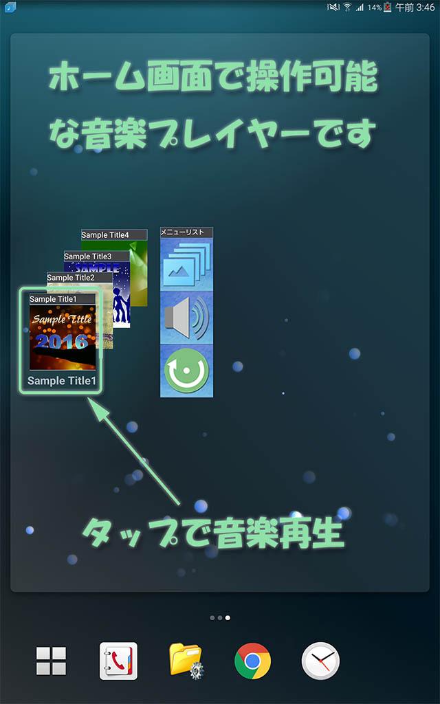 WidgetPlayerのスクリーンショット_1