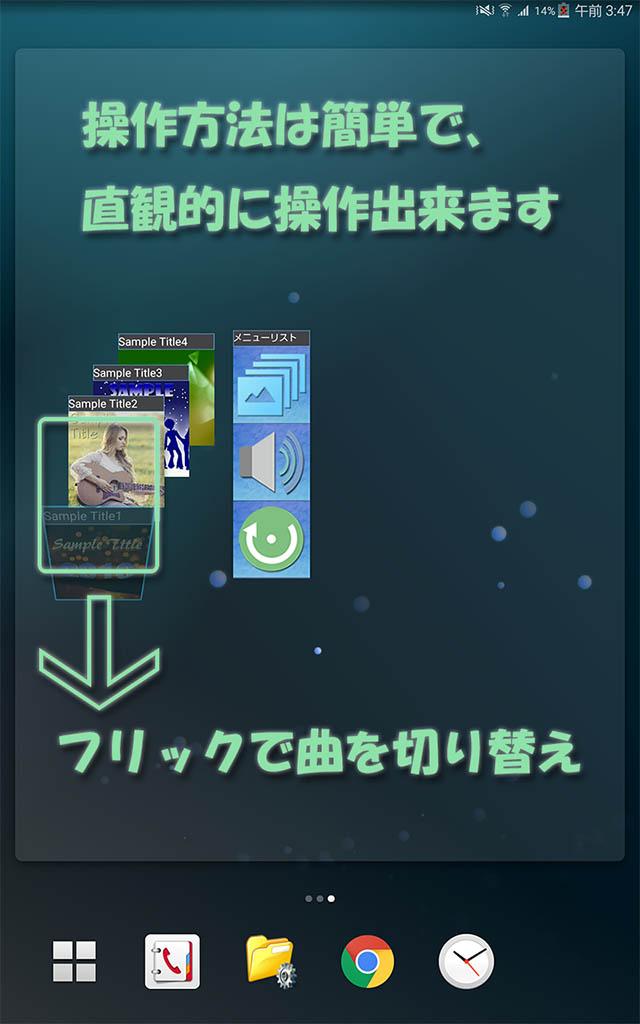 WidgetPlayerのスクリーンショット_2