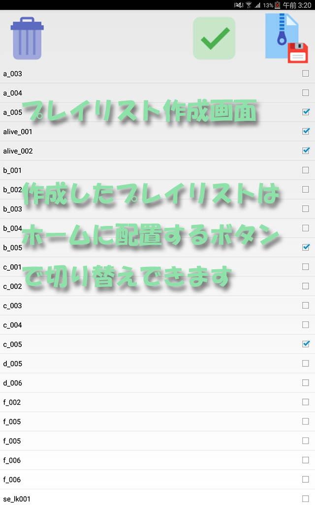 WidgetPlayerのスクリーンショット_3