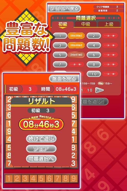 超定番ナンバープレイス Redのスクリーンショット_3